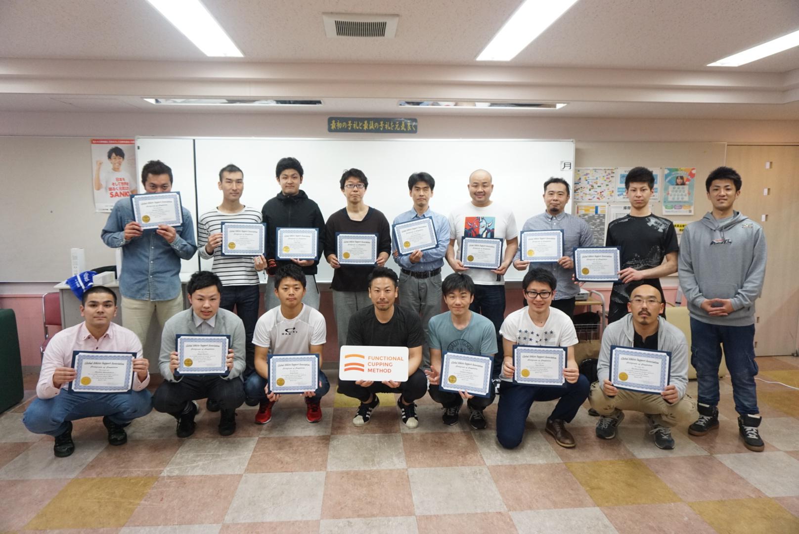 【北海道】9月22日(土)FCMベーシックセミナー セミナー画像グローバルアスリートサポート協会 [GASA]