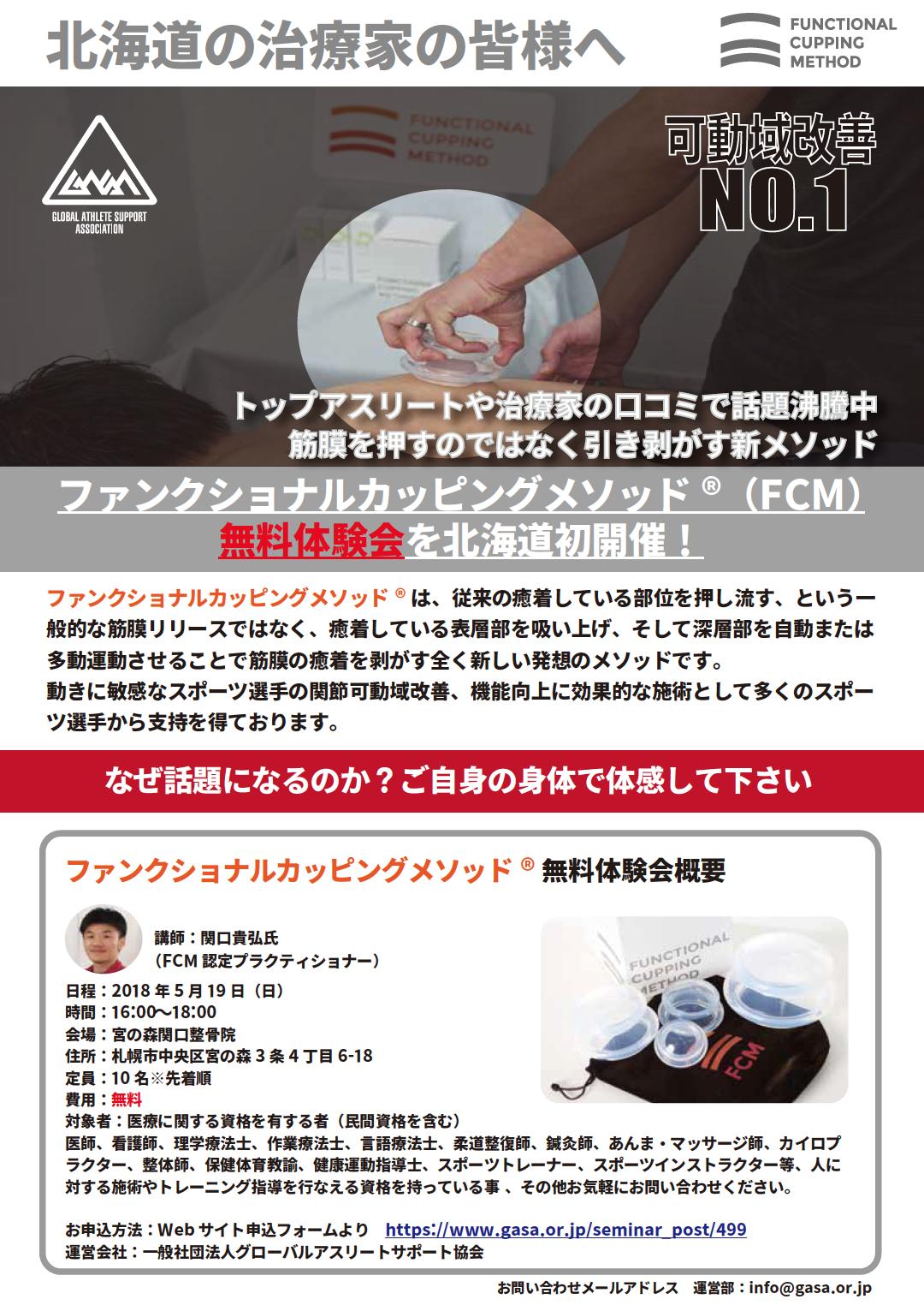 【無料】18/05/19(土)@北海道FCM体験会|セミナー画像グローバルアスリートサポート協会 [GASA]