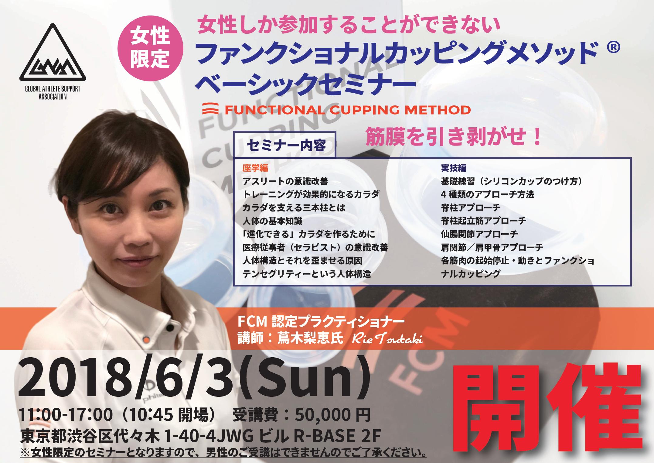 【女性限定】6月3日(日)東京FCMベーシックセミナー  セミナー画像グローバルアスリートサポート協会 [GASA]