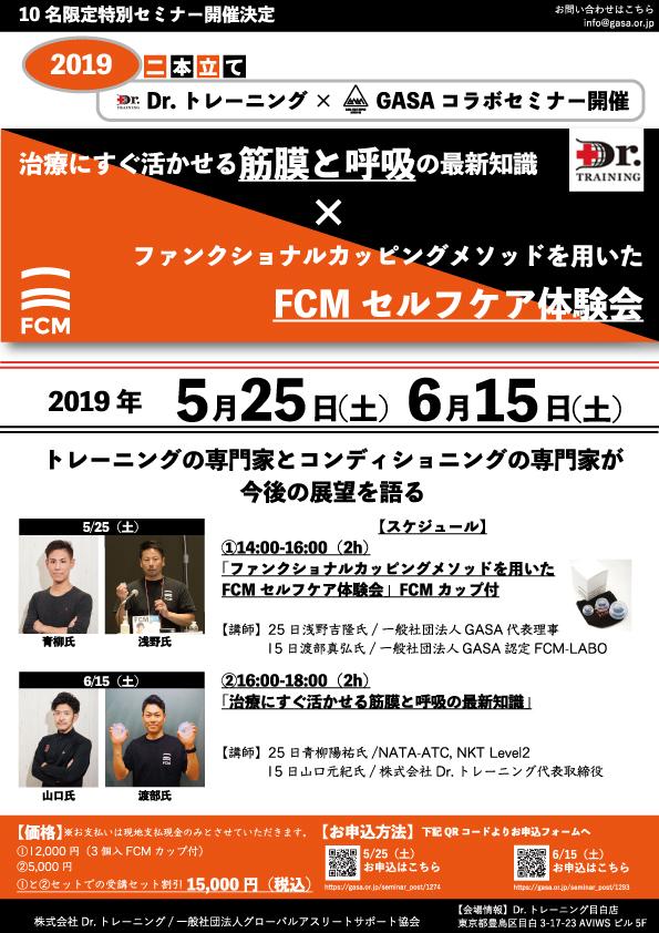 【東京10名限定】6月15日(土)Dr.トレーニング×GASAコラボセミナー|セミナー画像グローバルアスリートサポート協会 [GASA]